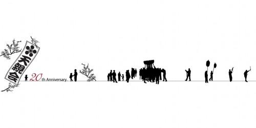 天親会20周年記念ロゴ
